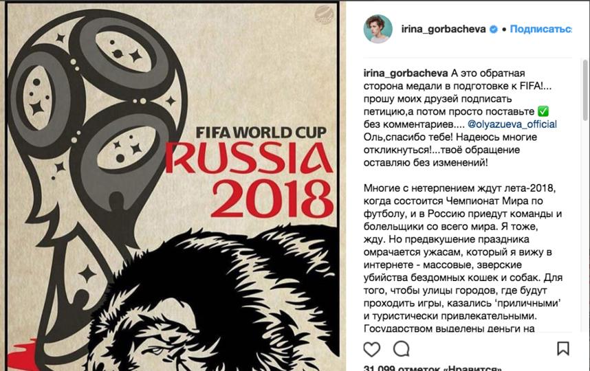 Фото из Instagram Ирины Горбачевой. Фото instagram.com/irina_gorbacheva