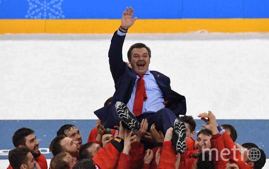 Сборная России по хоккею впервые за 26 лет выиграла Олимпиаду. Фото AFP