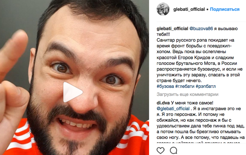 Юморист вызвал Бузову на рэп-баттл. Фото Скриншот https://www.instagram.com/glebati_official/