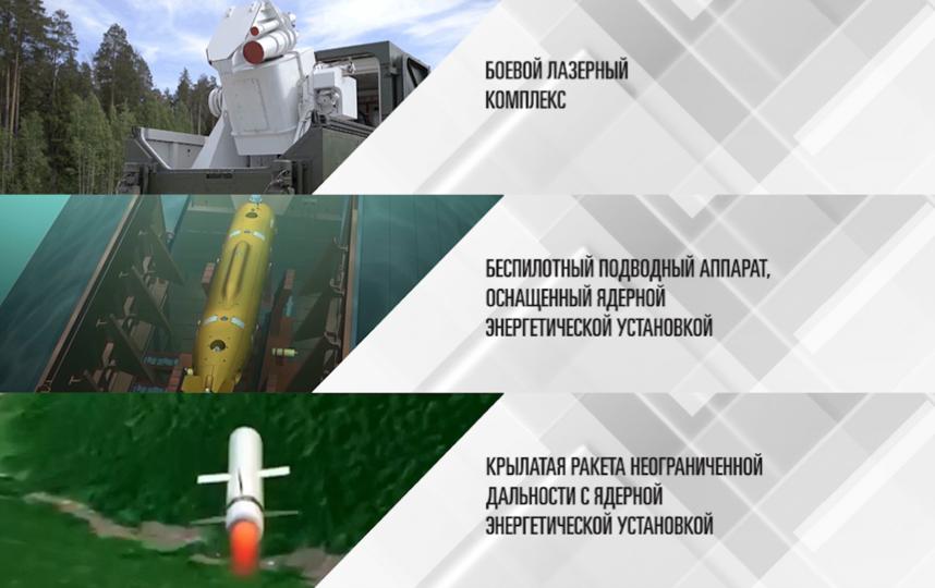 5 видов нового вооружения представил президент во время оглашения послания Федеральному собранию. Три из них пока не названы. Фото Минобороны России | mil.ru
