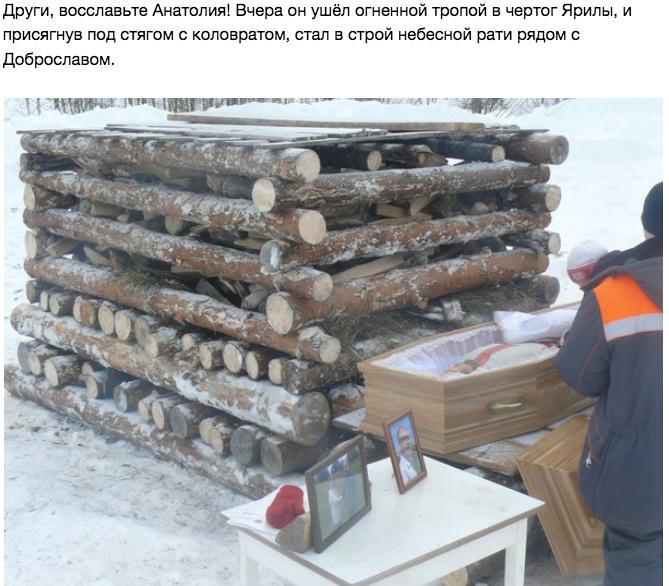 Кировские язычники сожгли умершего на погребальном костре. Фото все - скриншот https://vk.com/rodostaw