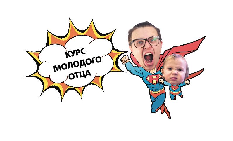 "Журналист Metro Алексей Мокряков пишет колонки о буднях молодого отца. Фото ""Metro"""