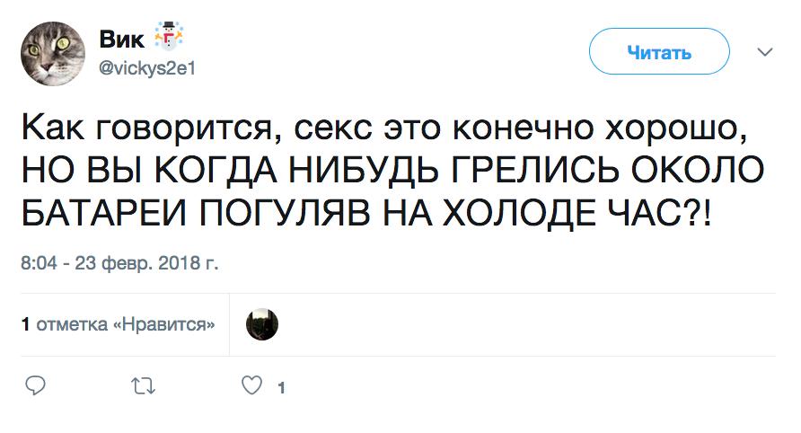 """""""Секс — это хорошо, но…"""": в соцсети стартовал новый откровенный флешмоб. Фото скриншот Twitter"""
