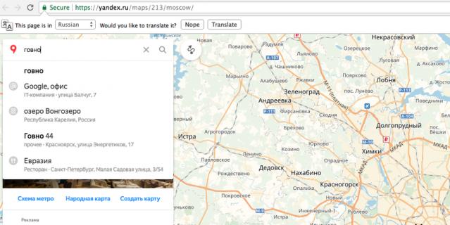 """Офис Google на """"Яндекс.Картах""""."""