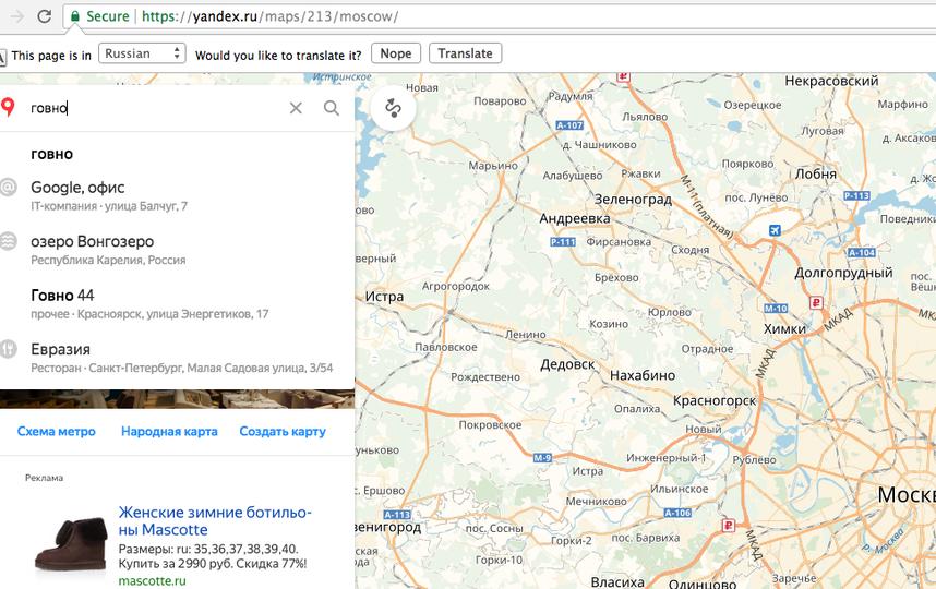 """Офис Google на """"Яндекс.Картах"""". Фото yandex.ru/maps"""