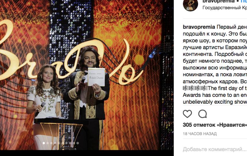 Церемония вручения премии Bravo. Фото скриншот instagram.com/fkirkorov/