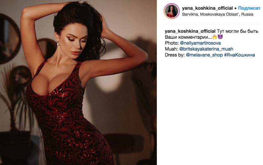 Яна Кошкина, фотоархив. Фото Скриншот instagram.com/yana_koshkina_official/
