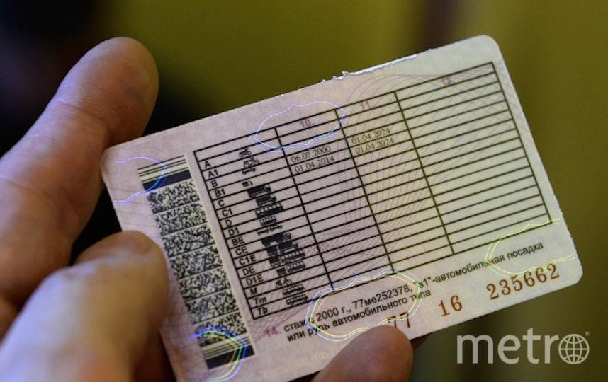 Водительские права нового образца. Фото РИА Новости