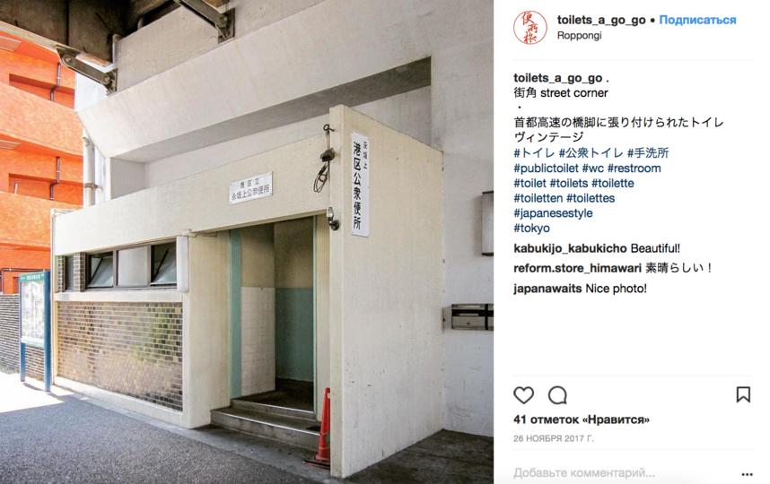 Х. Накамура фотографирует туалеты по всей Японии. Фото все - скриншот instagram.com/toilets_a_go_go/