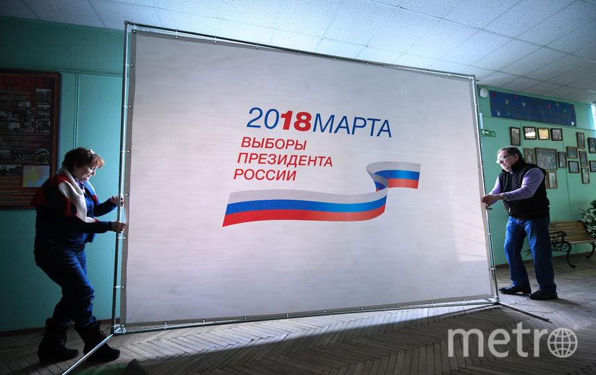 Выборы президента России пройдут 18 марта. Фото AFP