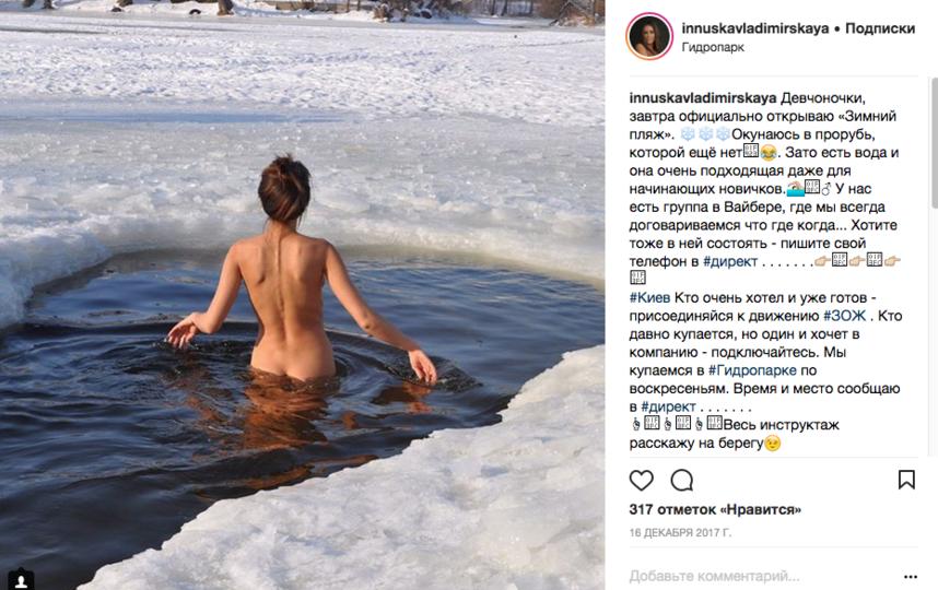 Абсолютно голая украинка купается в ледяном Днепре ради молодости: Фото. Фото Скриншот Instagram: @innuskavladimirskaya