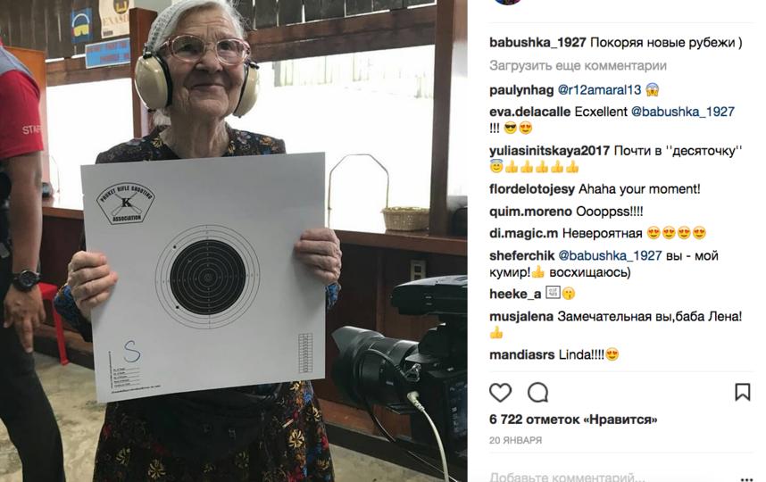 Елена Ерхова, фотоархив. Фото все - скриншот instagram.com/babushka_1927/
