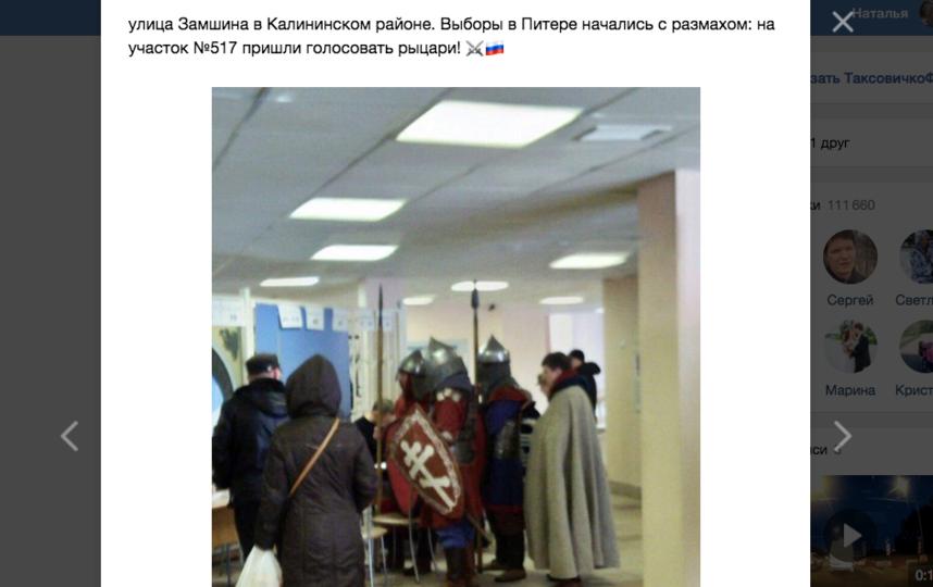 Выборы президента в Петербурге - 2018. Фото Скриншот vk.com/our.piter