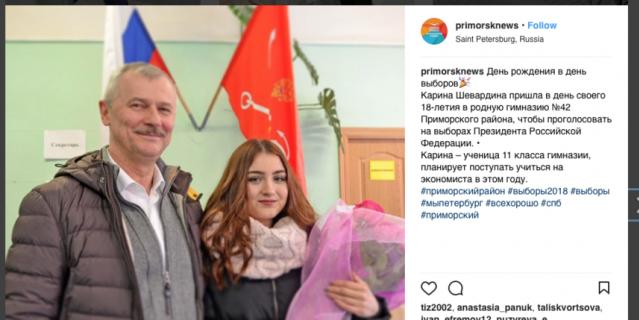 Выборы президента - 2018 в Петербурге.