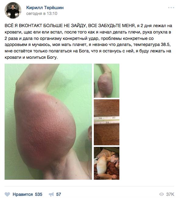 """Руки-базуки"", Кирилл Терешин, навсегда попрощался с подписчиками. Фото все - скриншот https://vk.com/slacker26rus"