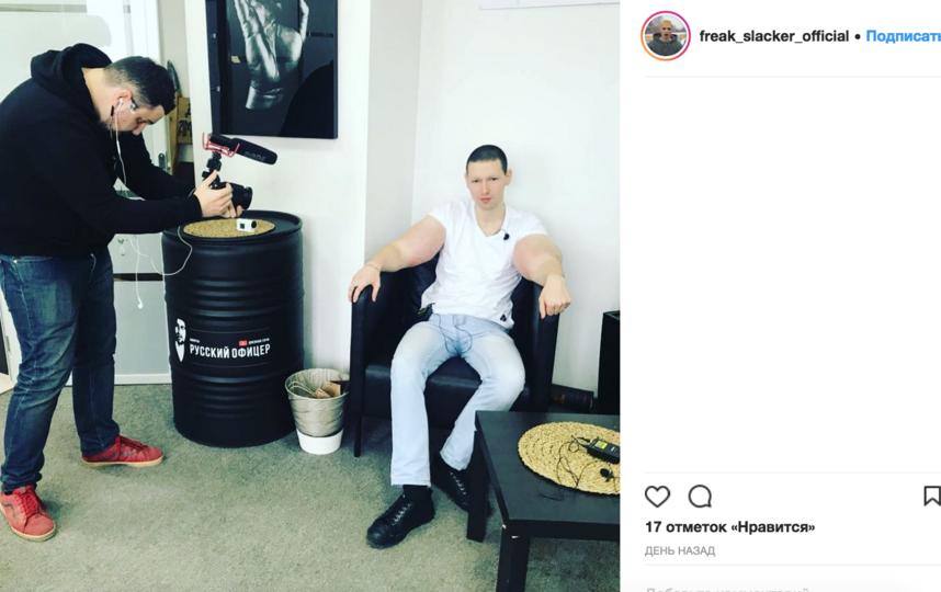"""Руки-базуки"", Кирилл Терешин, навсегда попрощался с подписчиками. Фото Скриншот https://www.instagram.com/freak_slacker_official/"