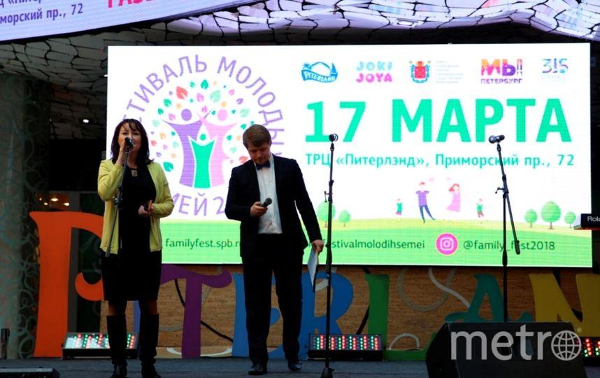 """""""Фестиваль молодых семей – 2018""""."""