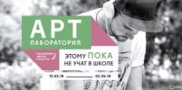 Хип-хоп, саунд-дизайн и перформанс: Московские школы искусств открывают арт-лабораторию