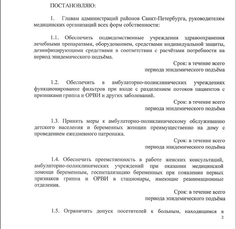 Скриншот 78.rospotrebnadzor.ru.