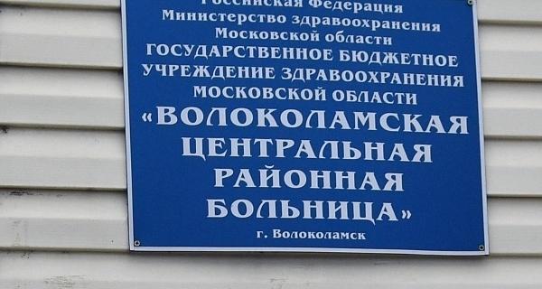 Причины массового отравления в Волоколамске не ясны