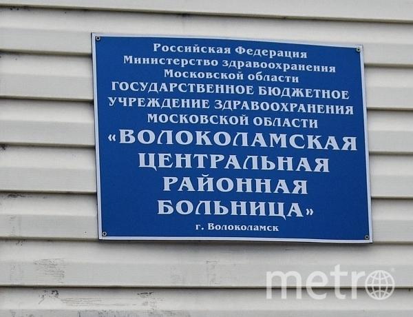 Табличка на здании Центральной районной больницы Волоколамска, куда местные жители обращались в связи с ухудшением самочувствия. Фото РИА Новости