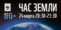 Жителей региона приглашают поддержит акцию «Час Земли»