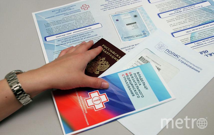 Москвичи смогут оформить полис обязательного медицинского страхования онлайн. Фото РИА Новости