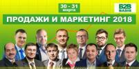IX ежегодная конференция