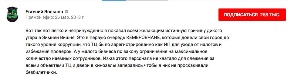 """СМИ: Стало известно, кто распространил слухи о """"сотнях погибших"""" в Кемерово. Фото Скриншот Youtube"""