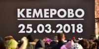 Москвичи почтили память погибших при пожаре в Кемерово. Фото
