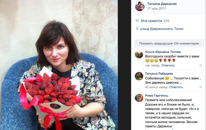 Татьяна Дарсалия вывела дочь из горящего ТЦ и ушла спасать других детей. Фото Скриншот https://vk Татьяны Дарсалия.