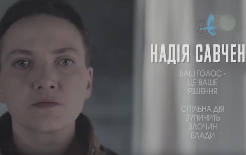 Надежда Савченко в предвыборном ролике. Фото Скриншот Youtube