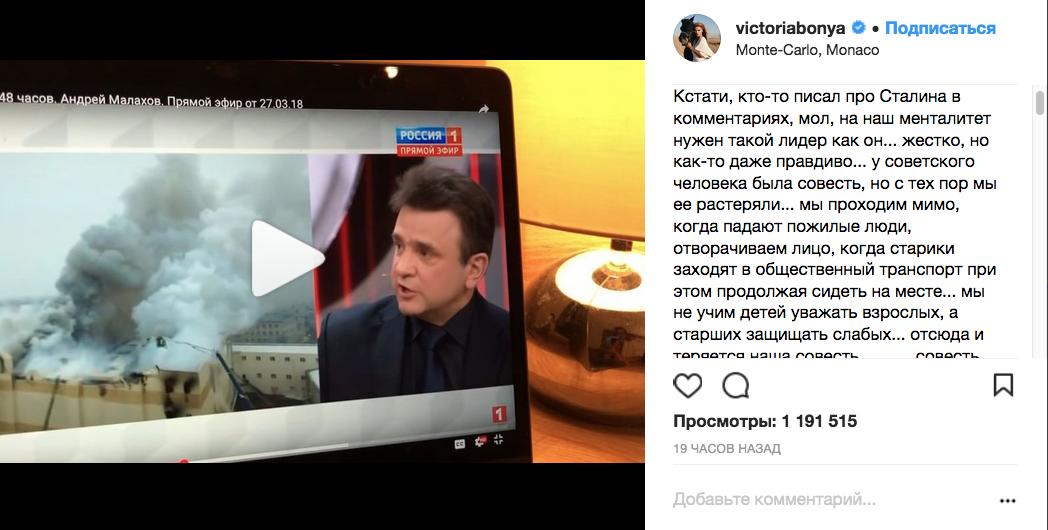 Виктория Боня пожелала возвращения Иосифа Сталина. Фото Скриншот Instagram: @victoriabonya