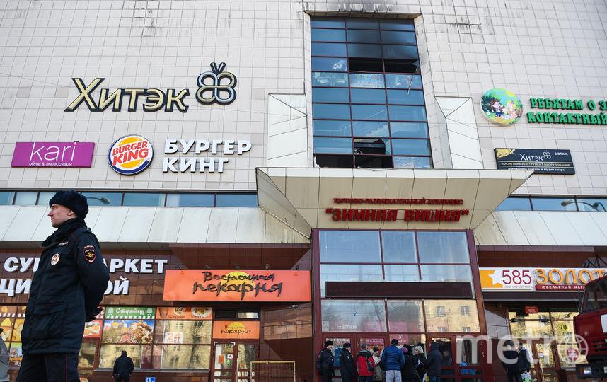 """ТЦ """"Зимняя вишня """"в Кемерово, где произошёл пожар. Фото AFP"""
