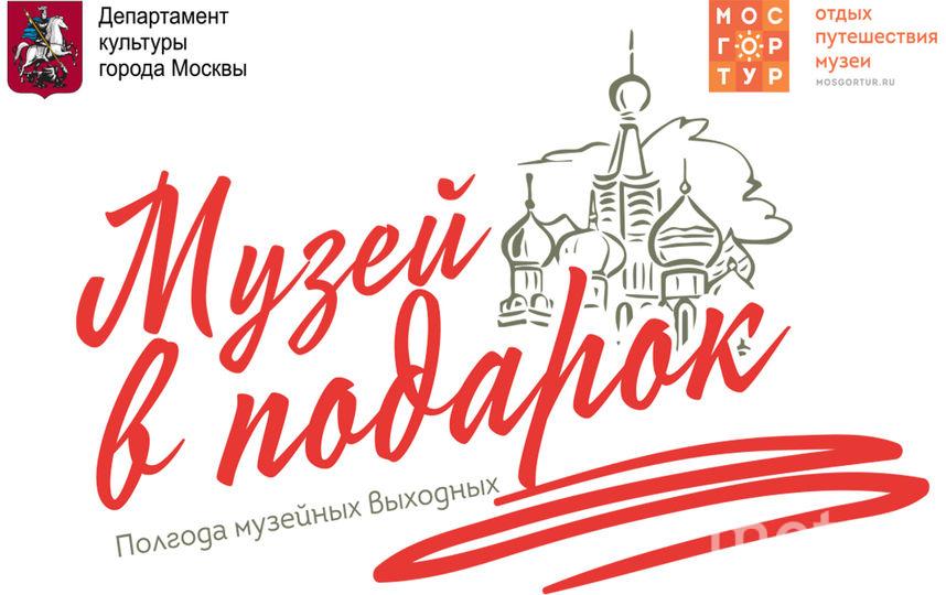 Заказать карту можно на сайте mosgortur.ru, а получить в любом музее из списка. Фото mos.ru