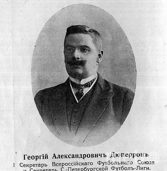 Георгий Александрович Дюперрон (1877-1934) - председатель Всероссийского футбольного союза (1915-1918). Фото wikimedia.org