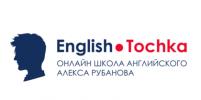 Заговори на английском с English Tochka