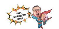 Алексей Мокряков: Счастливы вместе