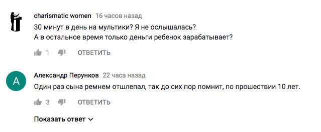 Реакция зрителей на методы Рудковской.