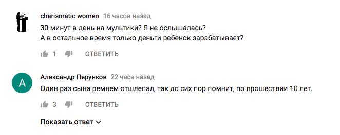 Реакция зрителей на методы Рудковской. Фото Скриншот Youtube