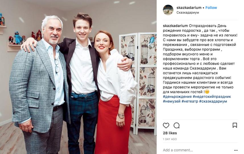 Взрослый сын Джанабаевой и Меладзе удивил Instagram. Фото Скриншот Instagram: skazkadarium