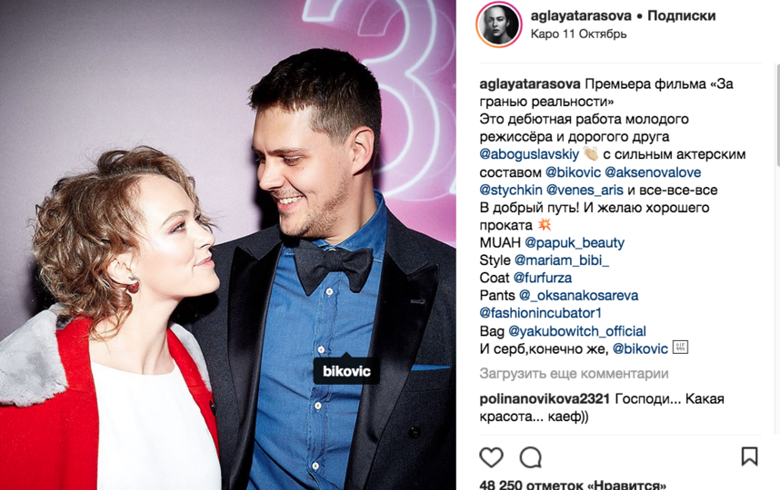 Аглая Тарасова и Милош Бикович, фотоархив. Фото скриншот instagram.com/aglayatarasova/
