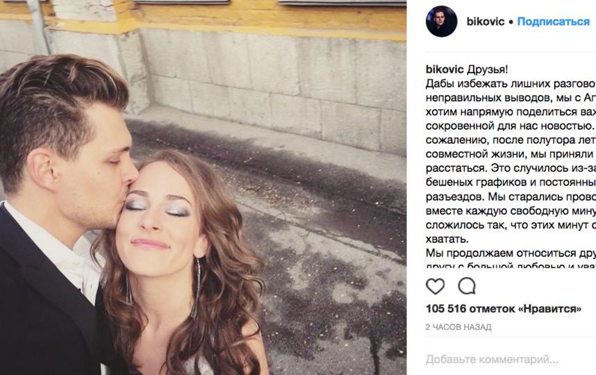 Аглая Тарасова и Милош Бикович, фотоархив.