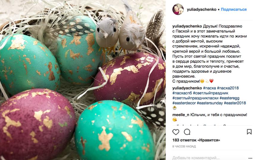 Петербуржцы похвастались пасхальными куличами и поздравили друг друга. Фото все - скриншот Instagram