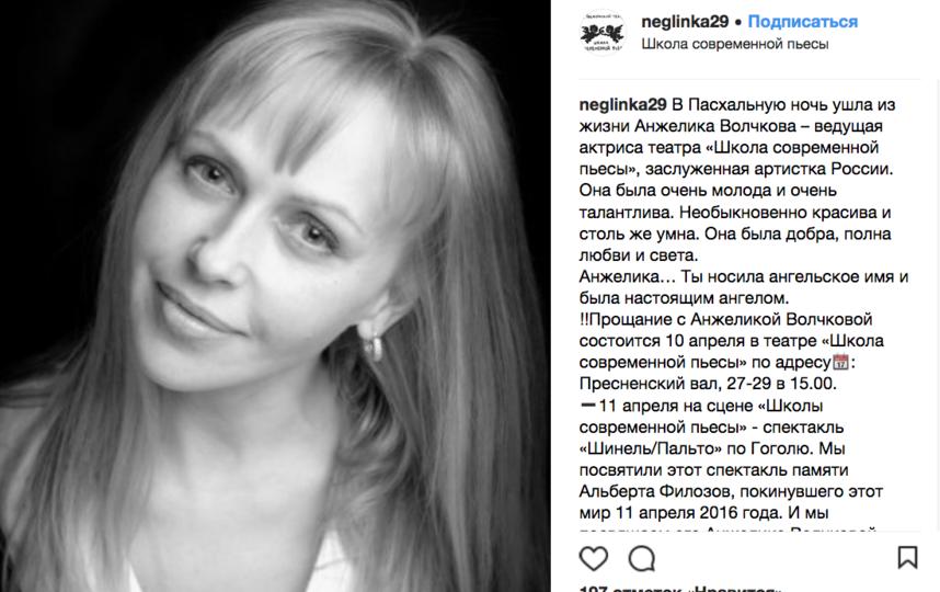 Анжелика Волчкова, фотоархив. Фото Скриншот www.instagram.com/neglinka29/