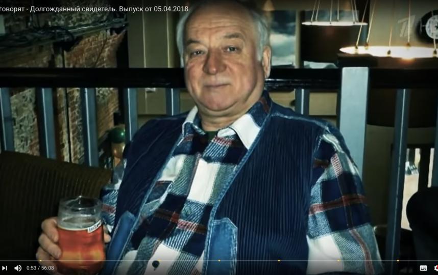 Сергей Скрипаль. Фото Скриншот Youtube