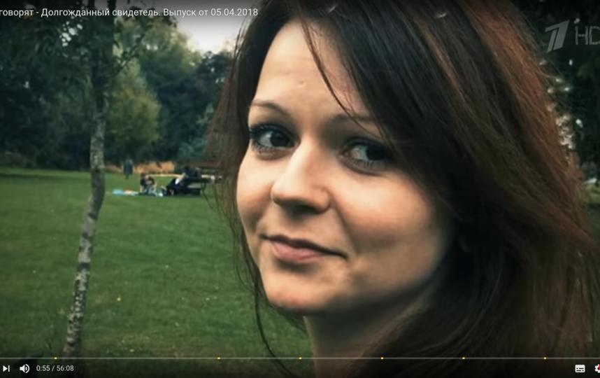 Юлия Скрипаль. Фото Скриншот Youtube