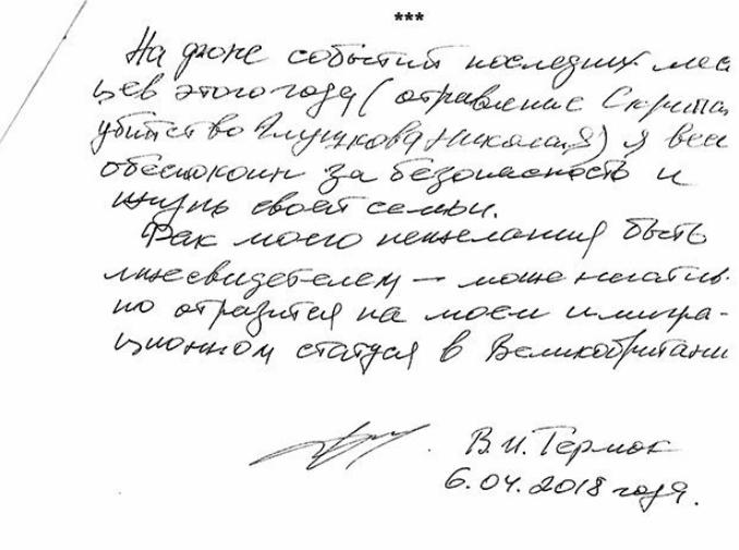 Копия заявления на имя Генерального прокурора Российской Федерации Юрия Чайки от Владимира Терлюка. Фото Генпрокуратура РФ