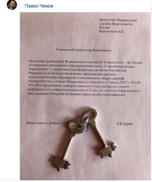 Письмо Дурова Бортникову. Фото t.me/pchikov/929