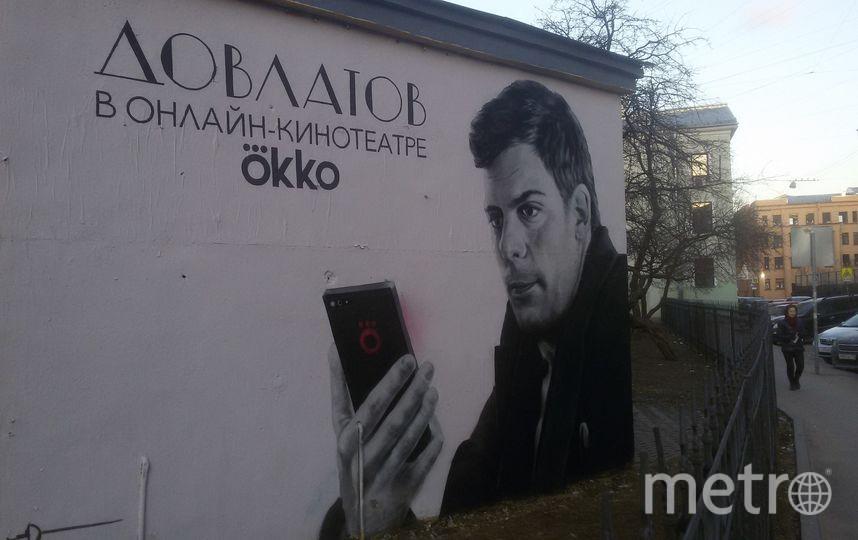 "Граффити с Миланом Маричем. Фото Софья Сажнева, ""Metro"""